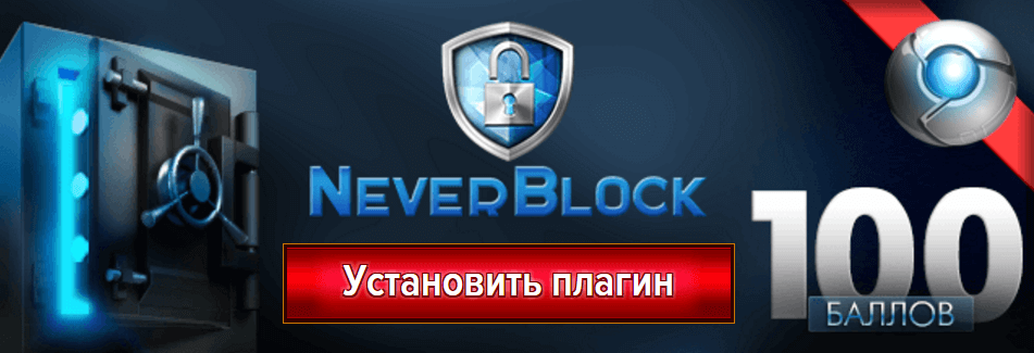 neverBlock news 1
